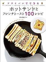 表紙: フライパンでできる ホットサンドとフレンチトースト100レシピ: バリエーション豊かな食材でつくる | 鈴木 理恵子