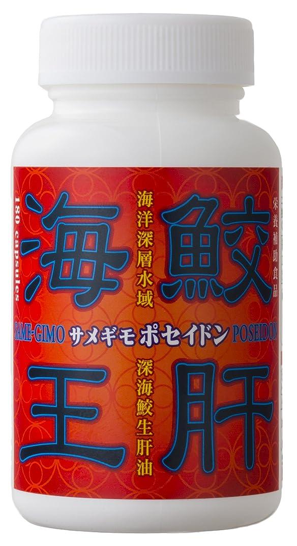 増幅力学紀元前エバーライフ 鮫生肝油 「鮫肝海王 (サメギモポセイドン)」 180粒