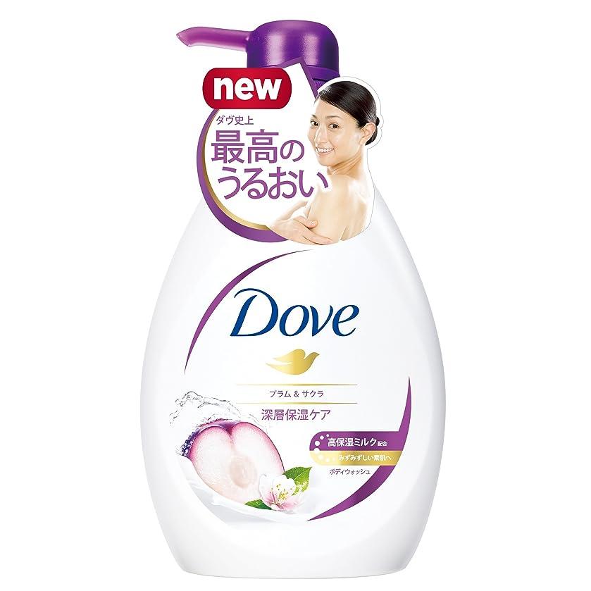 森知事十Dove ダヴ ボディウォッシュ プラム & サクラ ポンプ 500g