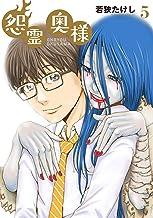 怨霊奥様(5) (フレックスコミックス)