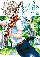 表紙: 青のオーケストラ(3) (裏少年サンデーコミックス)   阿久井真