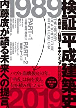 表紙: 検証 平成建築史 | 内藤廣