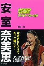 表紙: 安室奈美恵 アナザー・ワールド | 富坂剛
