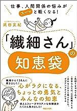 表紙: 仕事、人間関係の悩みがスーッと軽くなる! 「繊細さん」の知恵袋 | 武田友紀