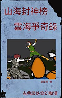 LOTO VOL 1: Traditional Chinese Comic Manga Edition (雲海爭奇錄 繁體中文漫畫版) (English Edition)