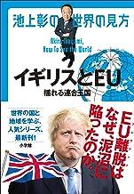 表紙: 池上彰の世界の見方 イギリスとEU~揺れる連合王国~ | 池上彰