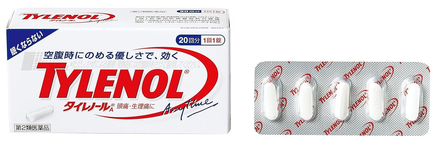 買収評決ビルダー【第2類医薬品】タイレノールA 20錠