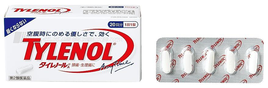 蓋なにうっかり【第2類医薬品】タイレノールA 20錠