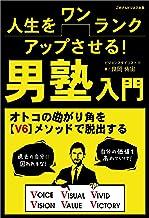 表紙: 人生をワンランクアップさせる!男塾入門 オトコの曲がり角を【V6】メソッドで脱出する | 良岡侑宙