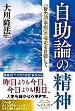 表紙: 自助論の精神 ―「努力即幸福」の境地を目指して―   大川隆法