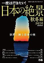 表紙: 日本の絶景 秋冬編2020   ぴあレジャーMOOKS編集部