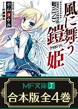 【合本版】風に舞う鎧姫 全4巻 (MF文庫J)