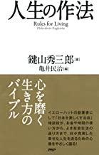 表紙: 人生の作法 | 亀井 民治