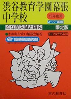 渋谷教育学園幕張中学校―4年間入試と研究: 19年度中学受験用 (354)