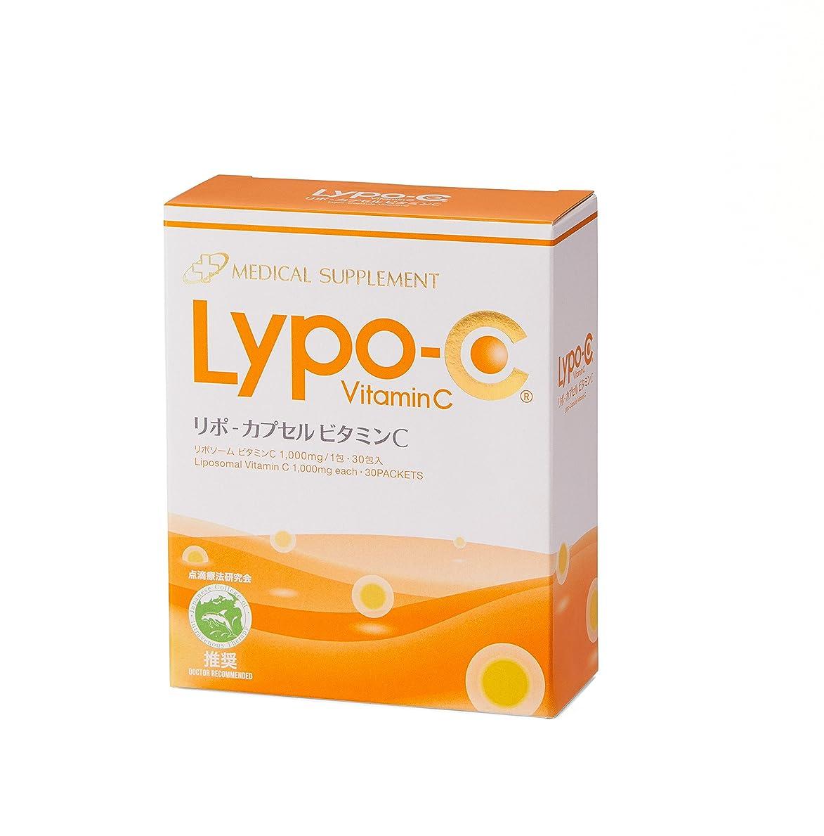 演劇蚊分子Lypo-C リポ カプセルビタミンC