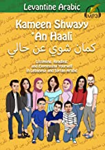 Levantine Arabic: Kameen Shwayy 'An Haali: Listening, Reading, and Expressing Yourself in Lebanese and Syrian Arabic (Shwayy 'An Haali Series Book 2)