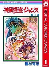 表紙: 神風怪盗ジャンヌ カラー版 1 (りぼんマスコットコミックスDIGITAL) | 種村有菜