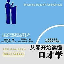 从零开始读懂口才学 - 從零開始讀懂口才學 [Becoming Eloquent for Beginners]