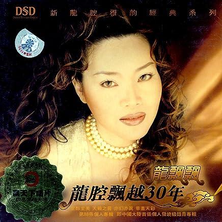 龙飘飘:龙腔飘越30年(CD)