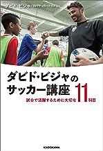 ダビド・ビジャのサッカー講座 試合で活躍するために大切な11科目