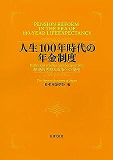 人生100年時代の年金制度: 歴史的考察と改革への視座