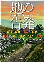 表紙: 地の告発 ペレス警部シリーズ (創元推理文庫) | 玉木 亨