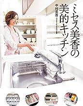 表紙: ミセス美香の美的キッチン | 中村 美香