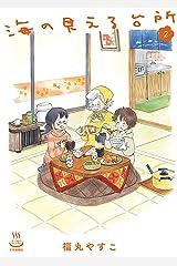 海の見える台所(2) (思い出食堂コミックス) Kindle版