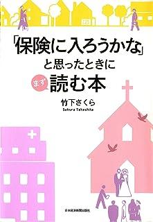「保険に入ろうかな」と思ったときにまず読む本 (日本経済新聞出版)