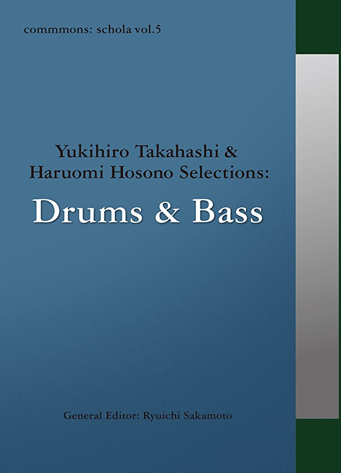 悩み剃る出費commmons: schola vol.5 Yukihiro Takahashi & Haruomi Hosono Selections:Drums & Bass commmons schola