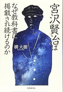 宮沢賢治はなぜ教科書に掲載され続けるのか