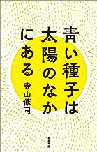表紙: 青い種子は太陽のなかにある (角川書店単行本)   寺山 修司