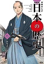 表紙: NEW日本の歴史8 ゆれる江戸幕府 | 岩崎美奈子