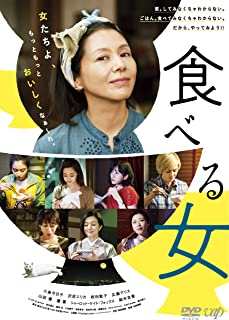 食べる女 [DVD]