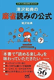 滝沢和典の麻雀読みの公式 (日本プロ麻雀連盟BOOKS)