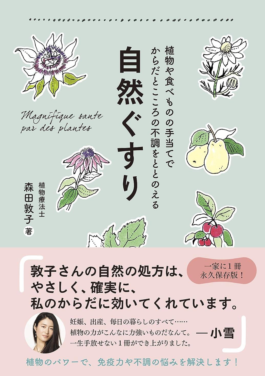 スポンサー雰囲気感じ自然ぐすり - 植物や食べものの手当てでからだとこころの不調をととのえる - (正しく暮らすシリーズ)