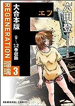 【大合本版】F REGENERATION 瑠璃 (3) (ぶんか社コミックス)