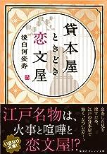 表紙: 貸本屋ときどき恋文屋 (集英社オレンジ文庫) | 後白河安寿