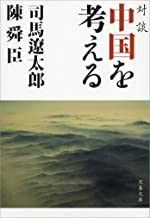 表紙: 対談 中国を考える (文春文庫)   司馬遼太郎