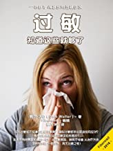 Allergies: Everything You Need to Know (Chinese Edition)