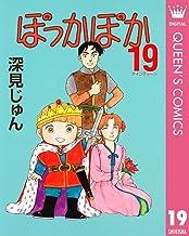 表紙: ぽっかぽか 19 (クイーンズコミックスDIGITAL) | 深見じゅん