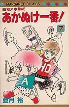 昭和アホ草紙あかぬけ一番! (7) (マーガレットコミックス (1256))