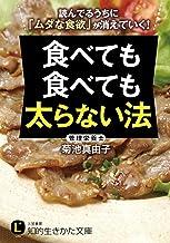 表紙: 食べても食べても太らない法―――読んでるうちに「ムダな食欲」が消えていく! | 菊池 真由子