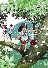 表紙: 僕だけがいない街(7) (角川コミックス・エース)   三部 けい