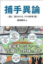表紙: 捕手異論 一流と二流をわける、プロの野球『眼』 | 里崎 智也