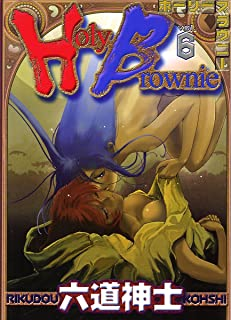 Holy Brownie (6) (ヤングキングコミックス)