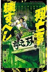 双亡亭壊すべし(3) (少年サンデーコミックス) Kindle版