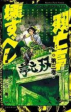 表紙: 双亡亭壊すべし(3) (少年サンデーコミックス)   藤田和日郎