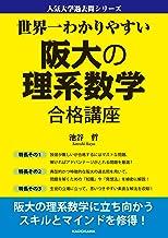 表紙: 世界一わかりやすい 阪大の理系数学 合格講座 人気大学過去問シリーズ | 池谷 哲