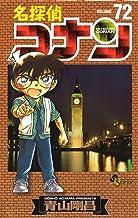 名探偵コナン 72 (少年サンデーコミックス)